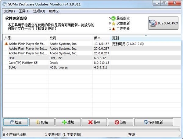 SUMo(软件更新工具) V4.3.9.311 中文版