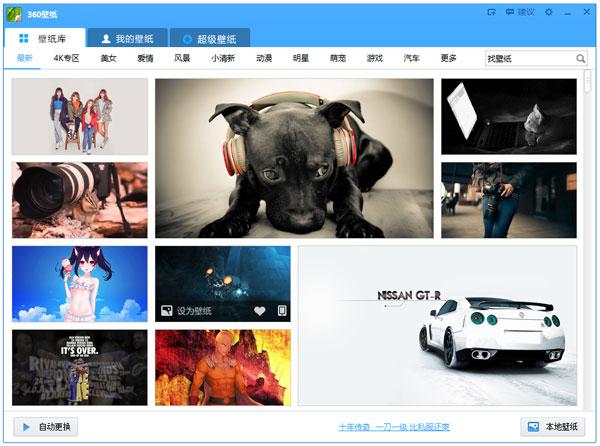 360壁纸(高清壁纸) V2.1.0.2100 简体中文版