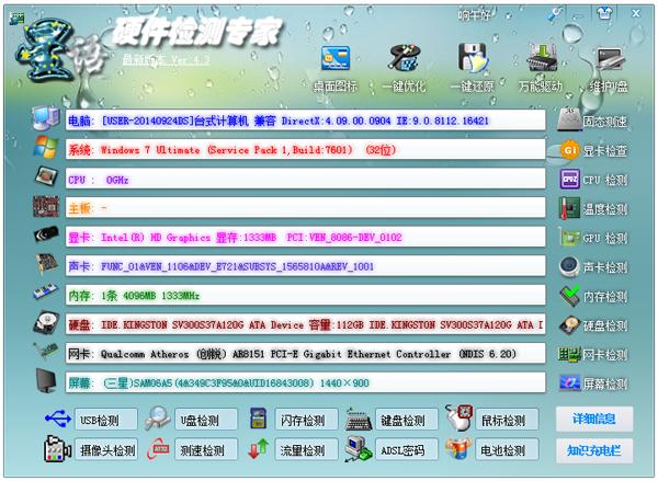 星语硬件检测专家 V4.3 绿色版
