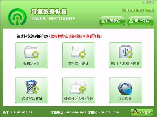 奇速数据恢复软件 V4.6.00.000154