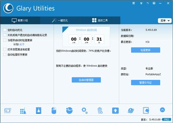 Glary Utilities(系统优化工具) V5.49.0.69 绿色版