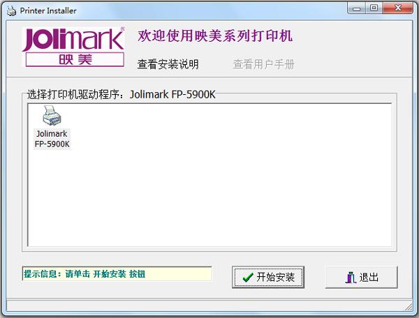 映美FP-5900K打印机驱动 V1.0