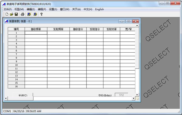 泉盛电子读写频软件 V1.00