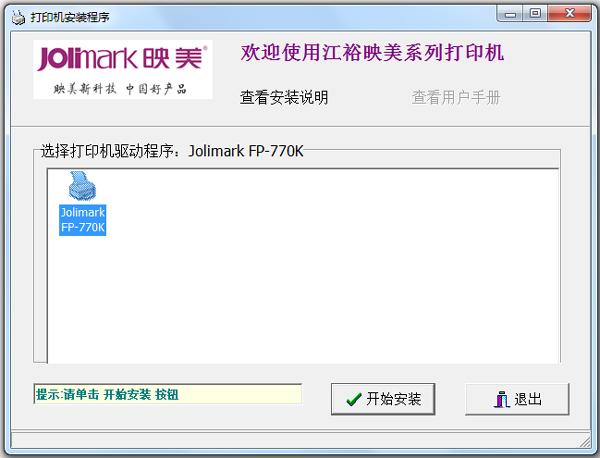 映美FP-770K打印机驱动 V1.0