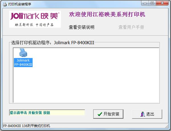 映美FP-8400KIII打印机驱动 V1.0