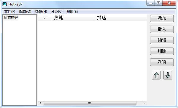 Hotkeyp(热键设置软件) V4.8 绿色版