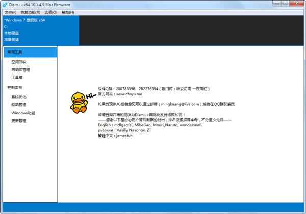 Dism++(系统精简工具) V10.1.4.9 绿色版