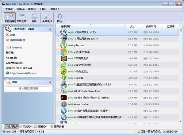 Uninstall Tool(强制卸载软件) V3.4.5
