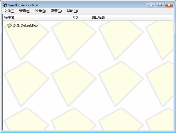 Sandboxie(沙盘运行程序)64位 V5.11.5 多国语言安装版