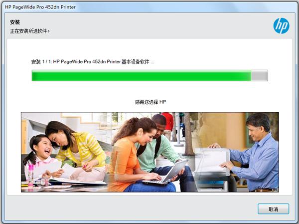 惠普pw452dn打印机驱动 V1.0