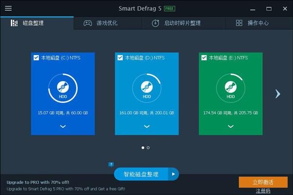 Smart Defrag(磁盘碎片清理) V5.0.2.768 多国语言版