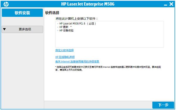 惠普M506dn打印机驱动 V1.0