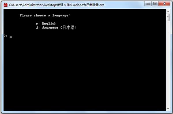 adobe专用删除器 V1.0 绿色版