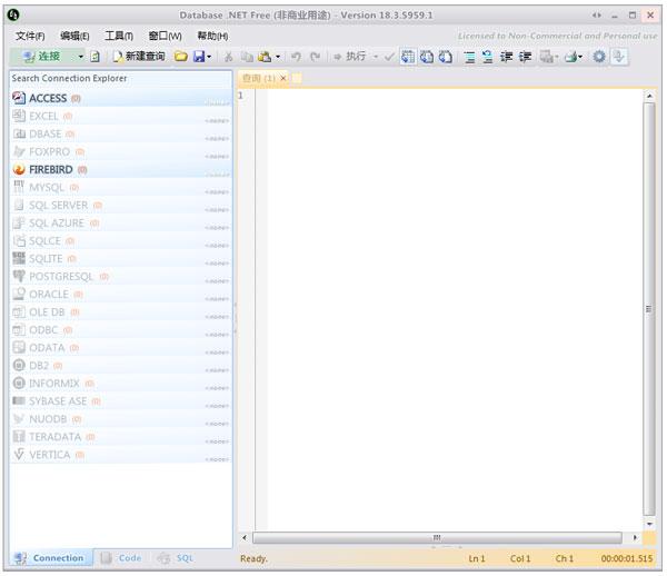 Database.NET(资料管理软件) V18.3.5959.1 多国语言绿色版