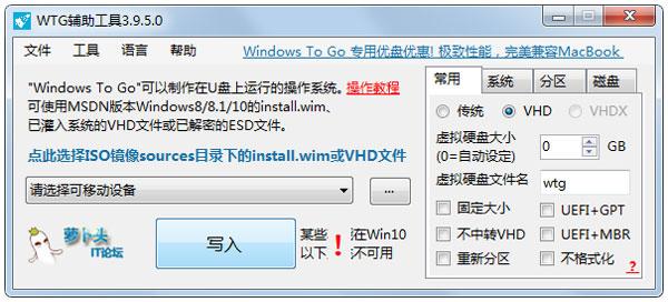 WTG辅助工具 V3.9.5.0 绿色版