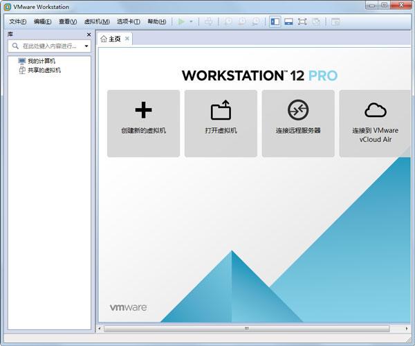 VMware Workstation(虚拟机) V12.1.1