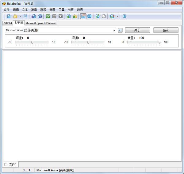 Balabolka(语音阅读器) V2.11.0.601 绿色版