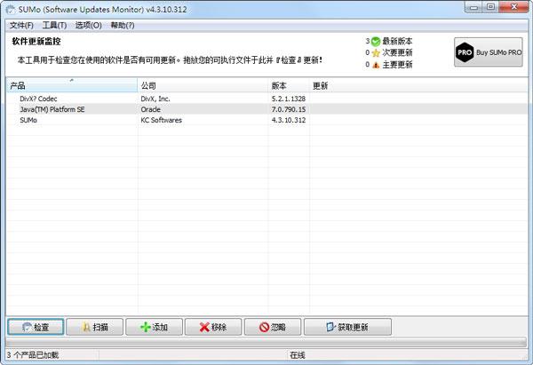 SUMo(软件升级助手) V4.3.10.312 多国语言绿色版