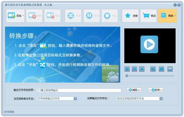 蒲公英安卓手机视频格式转换器 V3.5.2.0