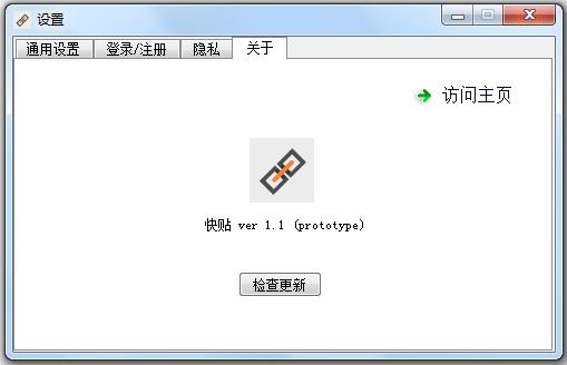 快贴 V1.1