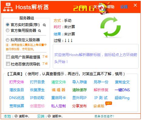 Hosts解析器 V1.6.0 绿色版