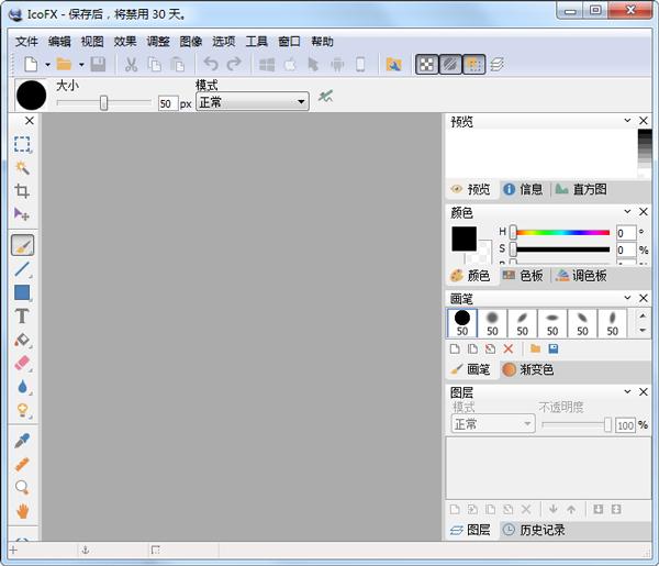 IcoFX(图标设计工具) V2.13
