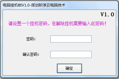 挥剑斩浮云电脑挂机锁 V1.0 绿色版