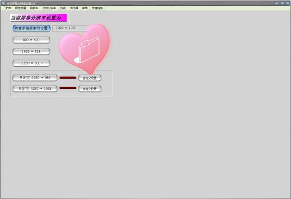 凌云屏幕分辨率设置 V5.6 绿色版