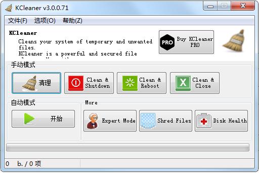 KCleaner(系统垃圾清理软件) V3.0.0.71 中文版