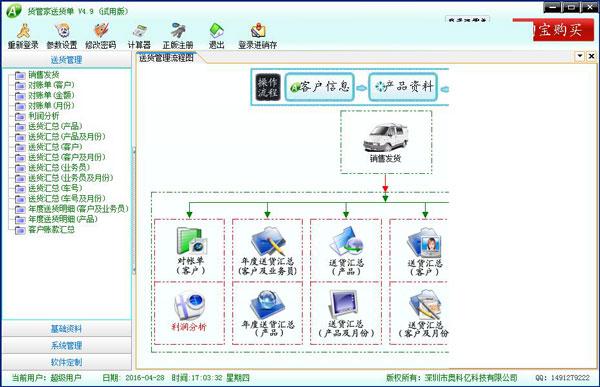 网易CC语音客户端 V3.18.18