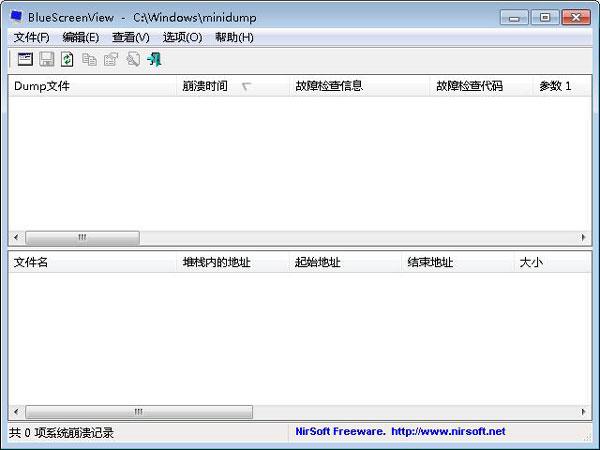 BlueScreenView(蓝屏诊断工具) V1.55 绿色版