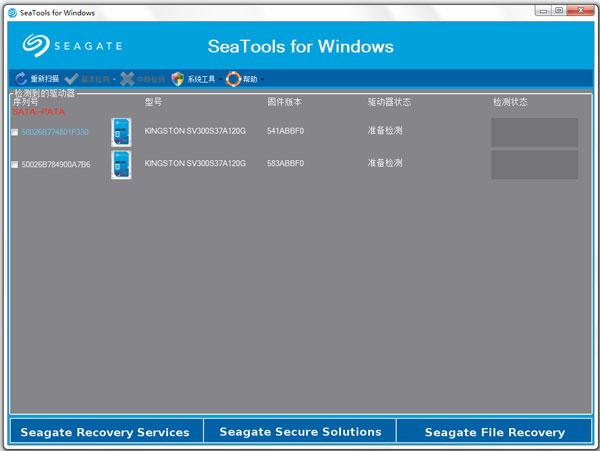 SeaTools(希捷硬盘检测工具) V1.4.0.4