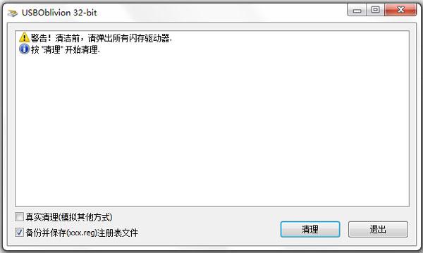 USBOblivion(清除usb使用记录) V1.10 绿色版