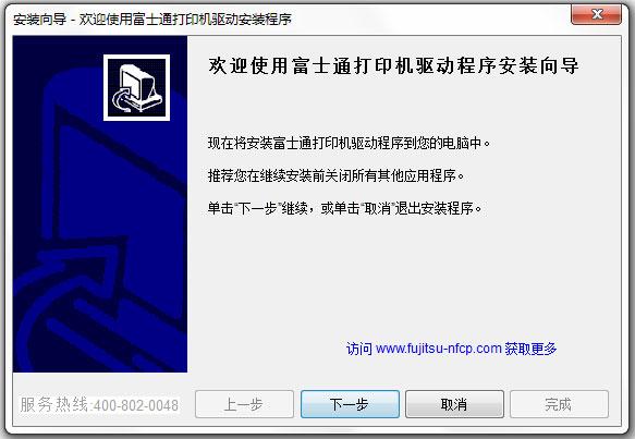 富士通dpk850k打印机驱动 V1.0