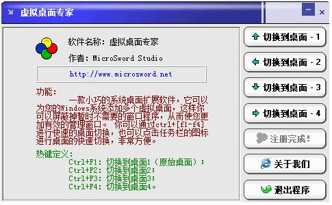 虚拟桌面专家 V2.75 绿色破解版