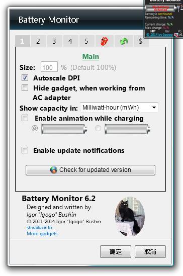 笔记本电池医生(BatteryMonitor) V6.2
