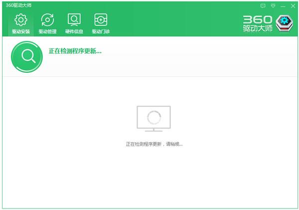 360驱动大师 V2.0.0.1231 绿色版