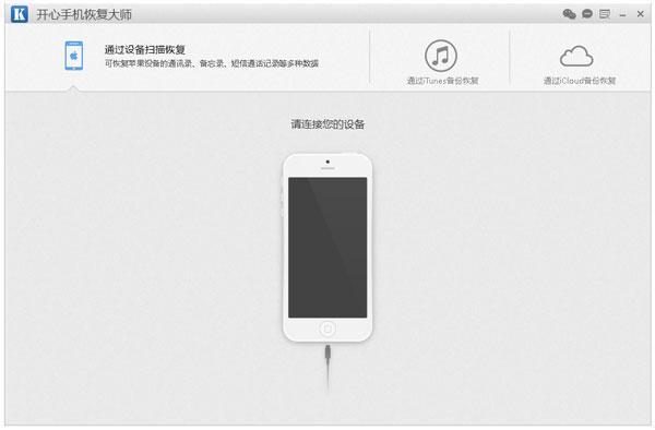 开心手机恢复大师 V1.0.12.261