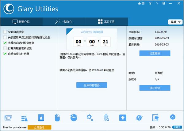 Glary Utilities(系统工具集装) V5.50.0.70 多国语言版
