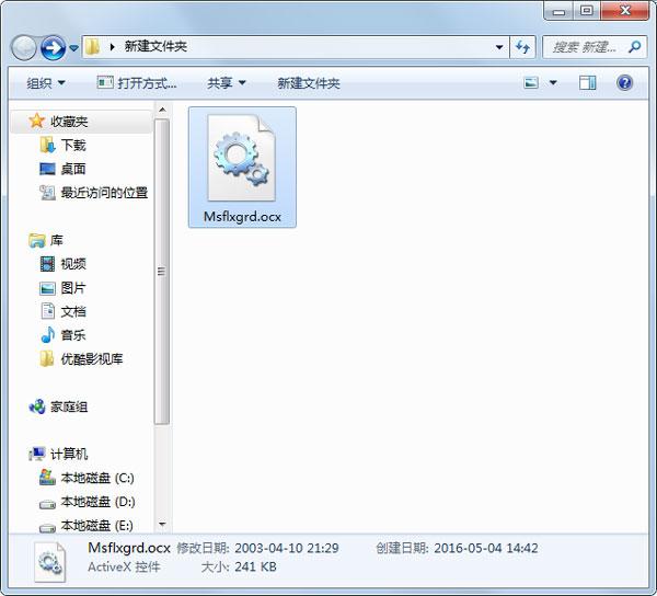 msflxgrd.ocx(系统文件) 免费版