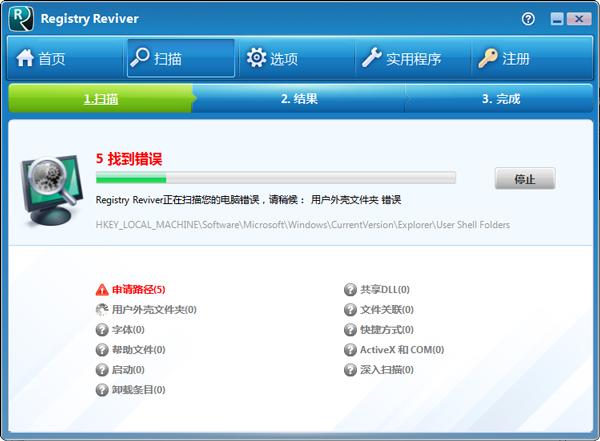 系统修复优化(Registry Reviver) V4.6.0.4