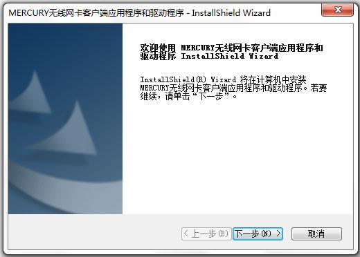 水星mw300tv无线网卡驱动 V1.0