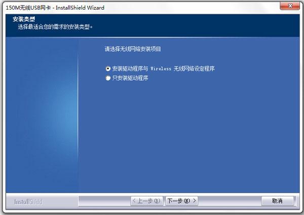 水星MW150U无线网卡驱动 V4.0