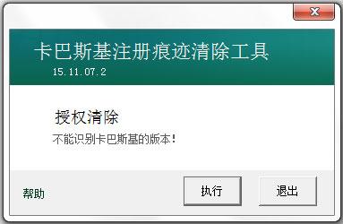 卡巴斯基注册痕迹清除工具 V1.0 绿色版