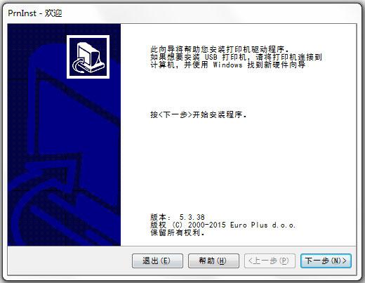 佳博S4231条码打印机驱动 V5.3.38