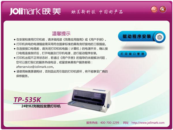 映美TP535K打印机驱动 V1.0