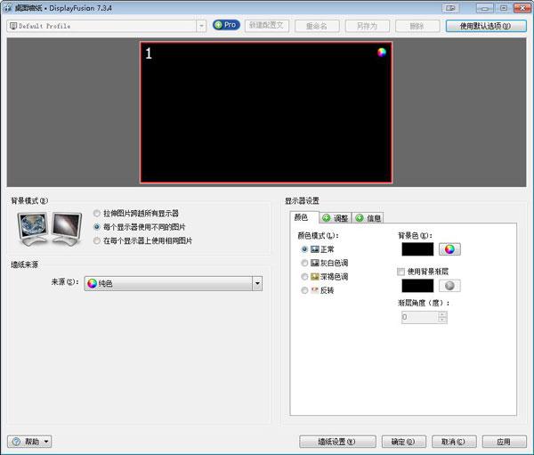 多屏管理工具(DisplayFusion) V7.3.4