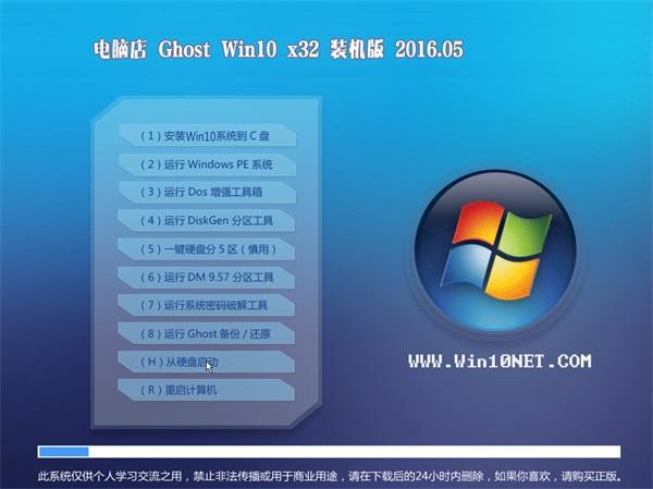 电脑店 Ghost Win10 x32 装机安全版 v2016.05