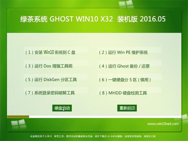 绿茶系统 Ghost Win10 x32 装机官方版 v2016.05