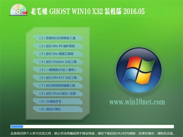 老毛桃 Ghost Win10 x32 珍藏装机版 v2016.05